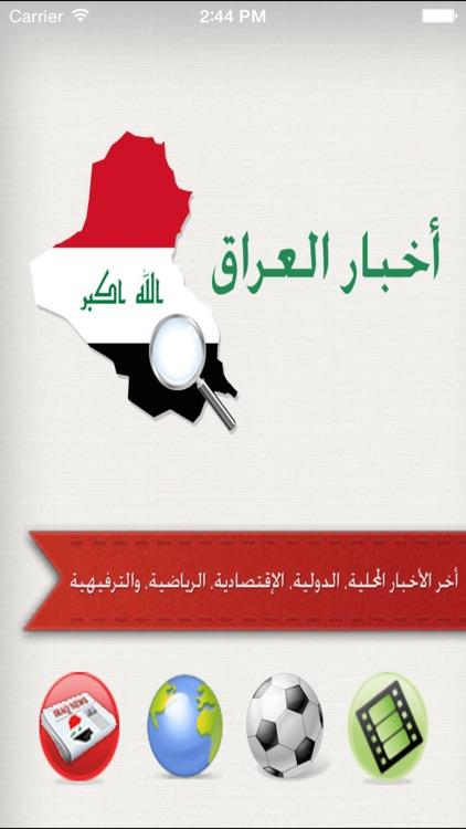 اخبار العراق | خبر عاجل، أخبار بغداد والعالم