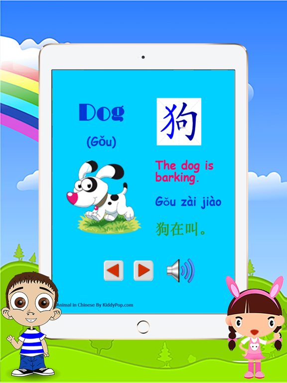 Animal name list in Chinese come as an amusing and educational-ipad-1