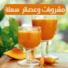 60 وصفة عصير صحية و لذيذة  طريقة عمل مشروبات وعصائر  سهلة وسريعة بدون إنترنت - Anas Es-souli