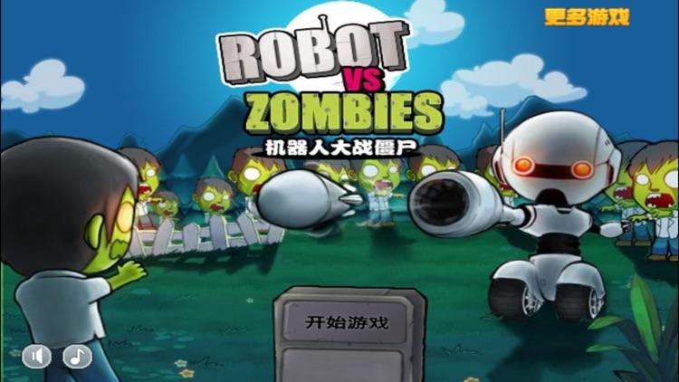 亡命逃脱3:机器人大战僵尸(僵尸联盟物理动作冒险游戏)
