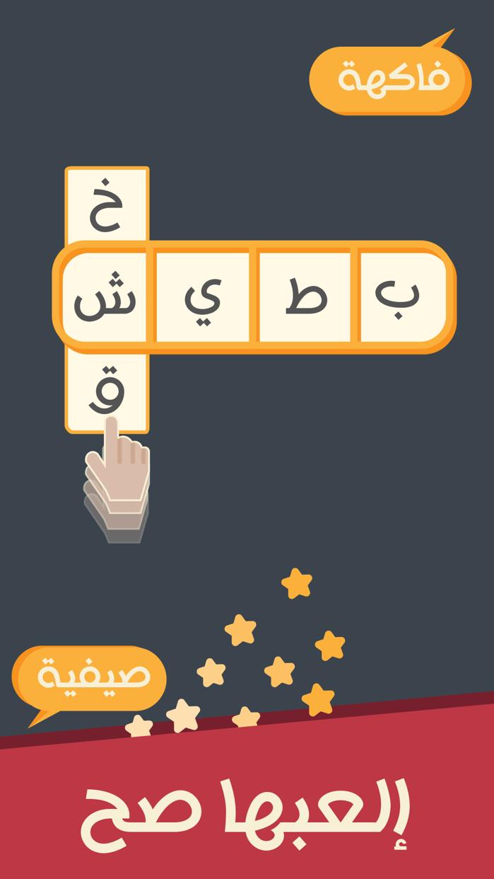 العبها صح Screenshot