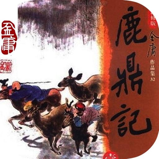 鹿鼎记—金庸武侠小说,免费阅读(精校版)