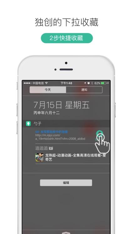 勺子 screenshot-0