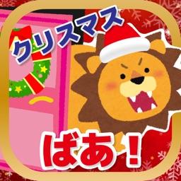 クリスマス 動物なあに By Frii Inc