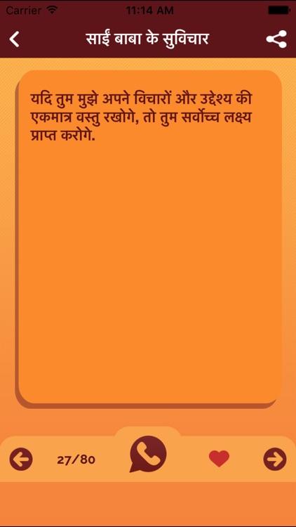 Shirdi Sai Baba Inspirational & Motivational Quotes & Biography in hindi screenshot-3