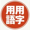 ロゴヴィスタ株式会社 - 三省堂 必携用字用語辞典 第六版 アートワーク