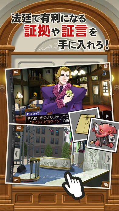 逆転裁判5 screenshot1