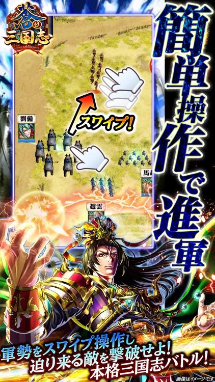 軍勢RPG 蒼の三国志 screenshot-0