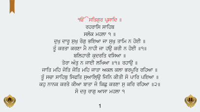 Rehraas Sahib Paath in Punjabi Hindi English | App Price Drops