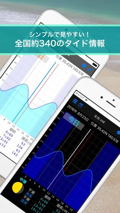 サーフィンや釣りのタイド情報 Simple... screenshot1