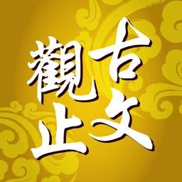 古文觀止 古文观止 Gu Wen Guan Zhi