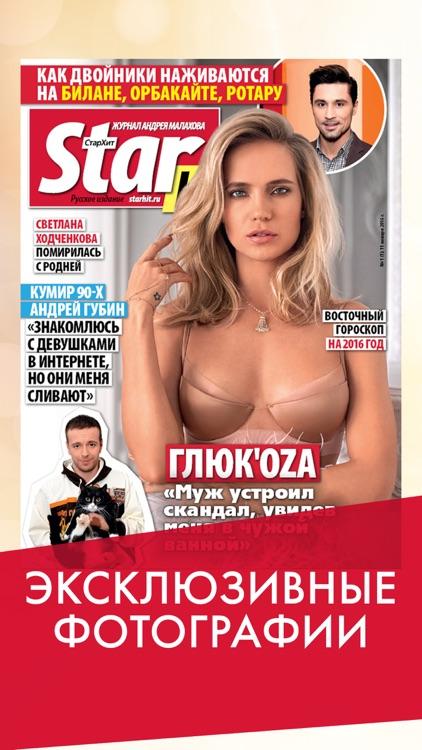 Starhit – журнал Андрея Малахова screenshot-4