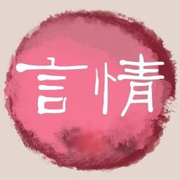 言情小说合集 - romantic fictions