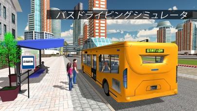 コーチ バス 市 運転 シミュレータ 2016 ドライバー プロのおすすめ画像3