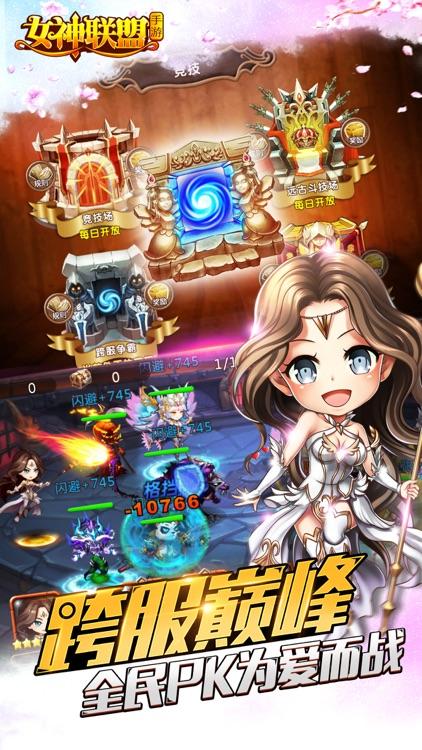 女神联盟手游 screenshot-3