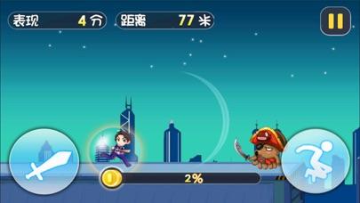 奔跑吧英雄:我的酷跑小游戏中文版 App 截图