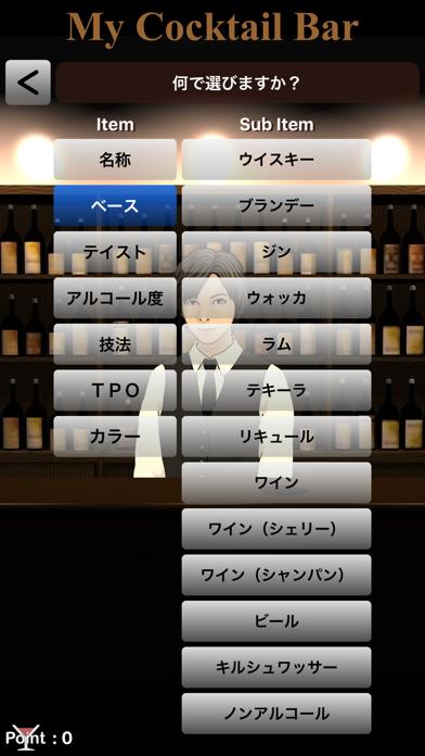 MyCocktailBar ScreenShot1