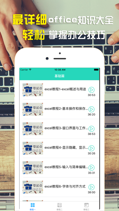 wps教程-for office,word,excel,ppt表格by jin yi (iOS, United
