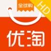 优淘购物HD-海淘天天特价大全