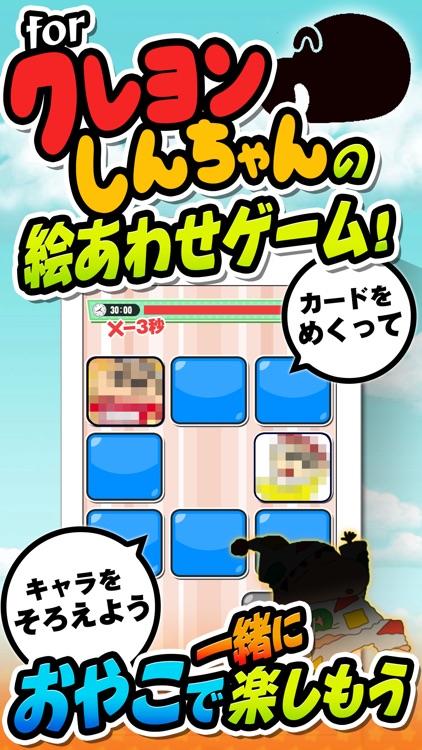 カードゲーム For クレヨンしんちゃん無料ゲームアプリ By Sachiyama Moe
