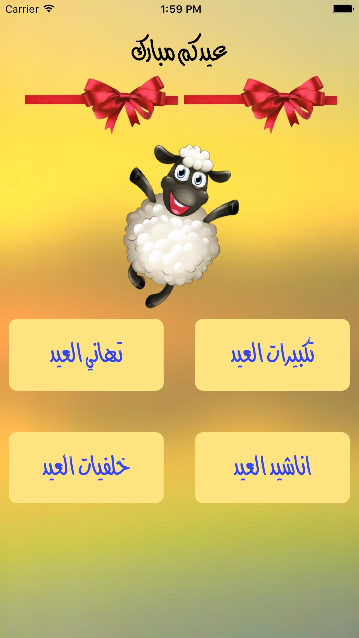عيد الاضحى المبارك 2016 Screenshot