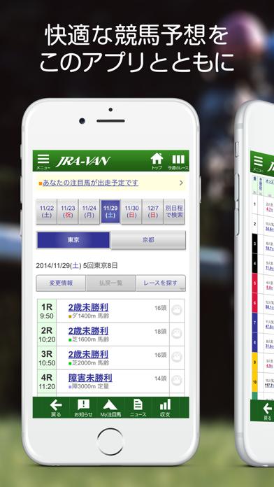 JRA-VAN競馬情報 ScreenShot0