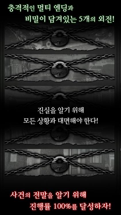 무화도 실종사건 screenshot-3