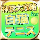 最新速報神技大攻略for白猫テニス icon