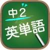 スペルで覚える英単語 中2編 - iPhoneアプリ
