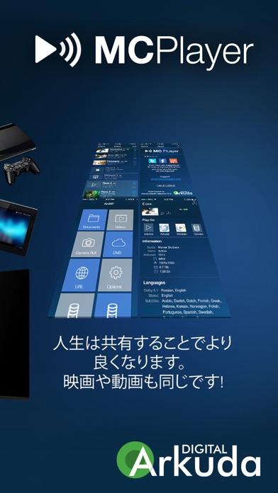 iPhone用MCPlayer Pro無線のUPnPビデオプレーヤー、HDテレビにストリーム映画のおすすめ画像4