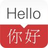 English - Chinese Dictionary & Phrasebook / 英英字典、翻译器、抽认卡、短语集