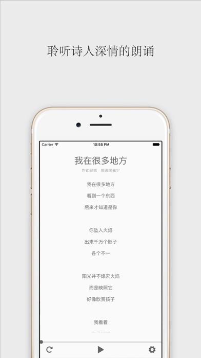 青年读诗 - 文艺现代诗阅读,汇集众多优秀现代诗 app image