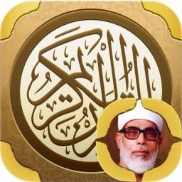 القران الكريم ـ محمود خليل الحصري