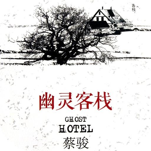 幽灵客栈—蔡骏作品,经典恐怖悬疑小说