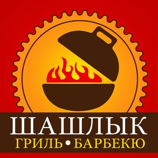 Шашлык, гриль, барбекю