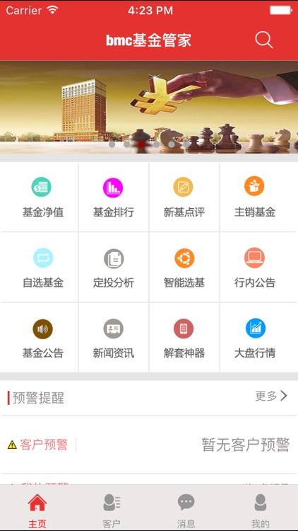 基金001475净值查询系统_bmc基金管家 by Hangzhou Zeeryu Information Technology Co., Ltd