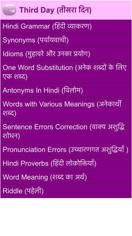 hindi grammar in 30 days by rahul baweja