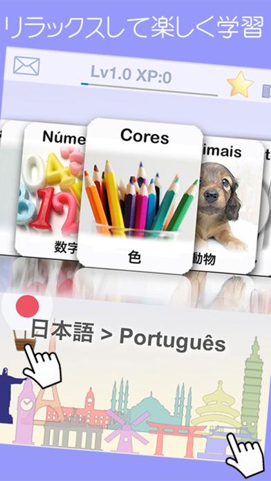 LingoCardsブラジルポルトガル語学習で勉強しよう(無料版)のおすすめ画像1
