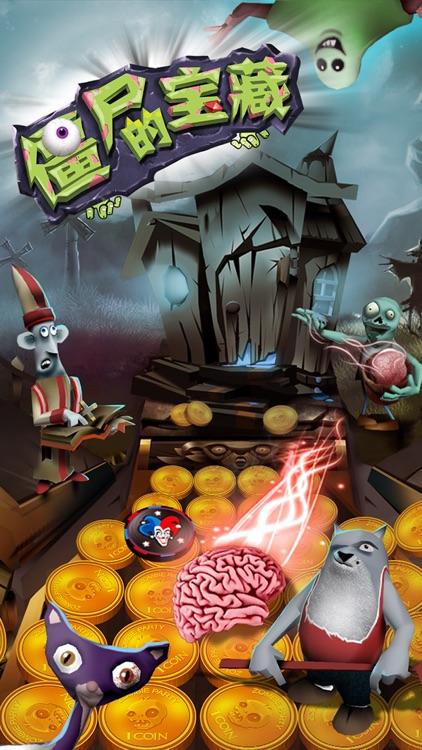 僵尸的宝藏:掌上电玩城经典街机游戏(推金币+水果老虎机) screenshot-4