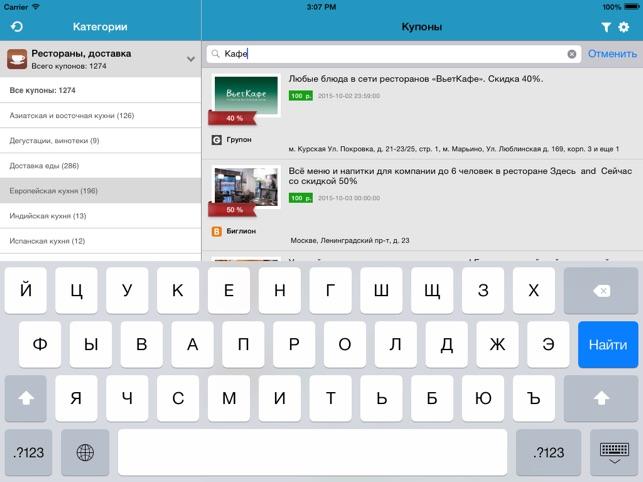 КупонГид - все купоны и скидки Screenshot