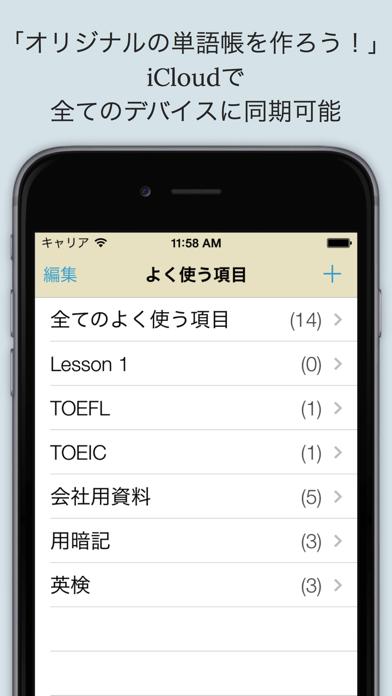LexicEN 英英辞書、オフライン対応! ScreenShot2