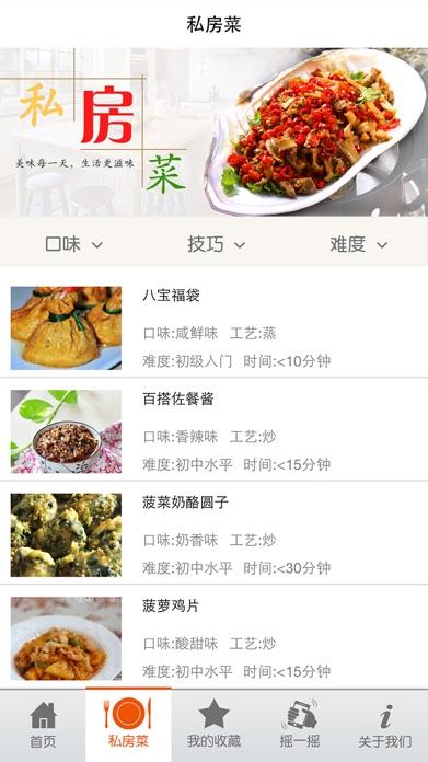 私房菜【菜谱大全】 Screenshot