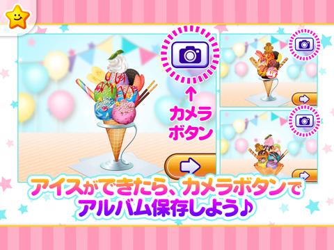 アイスクリーム屋さんごっこ-お仕事体験知育アプリのおすすめ画像5