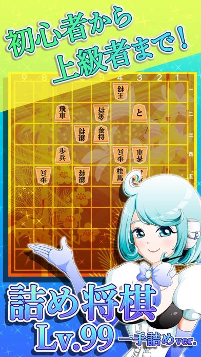 詰め将棋LV99(一手詰め)〜どんどん強くなる将棋ゲーム!!スクリーンショット1