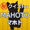 クイズforMAHOTO~マホトのゲームユーチューブの神~