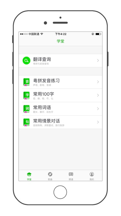 CN Cantonese - learn chinese music radio dialect
