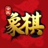 全民象棋-象棋联网版中国象棋游戏
