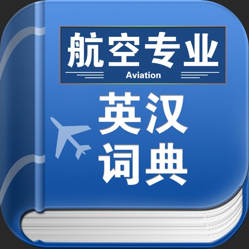 航空专业英汉词典