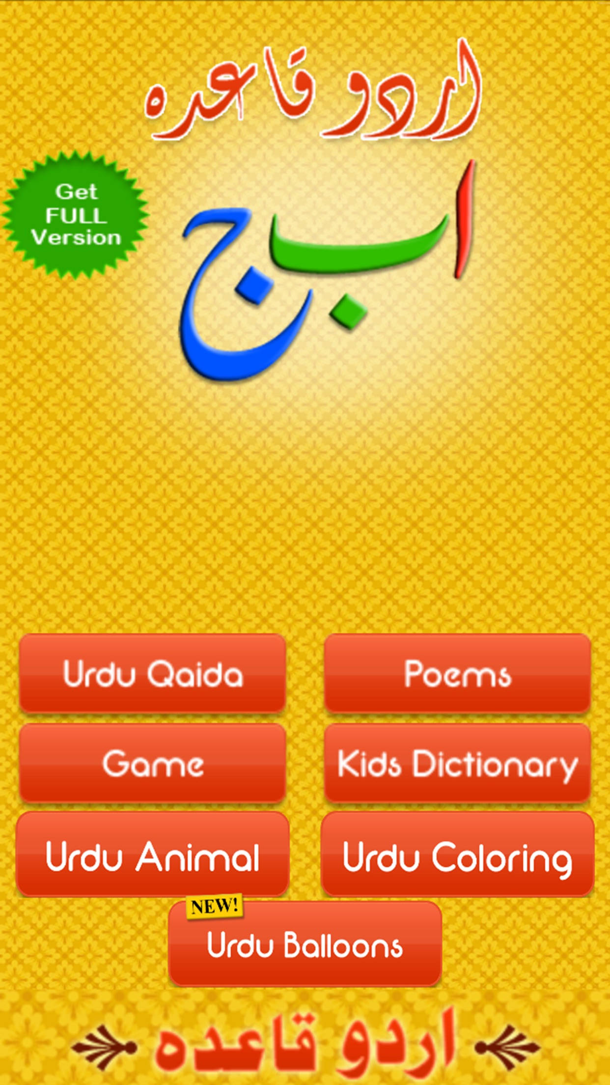 Urdu Qaida Free - Learn Alphabets Alif Bay Pay Kids Screenshot
