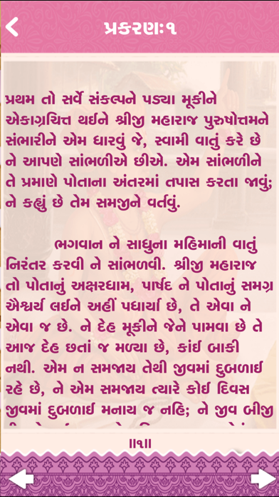 Gunatitanand Swamini Vato - Piplana screenshot four